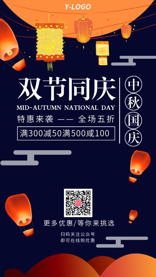 中国风双节同庆促销活动海报