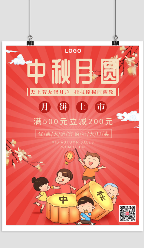 插画卡通中秋节月饼促销海报