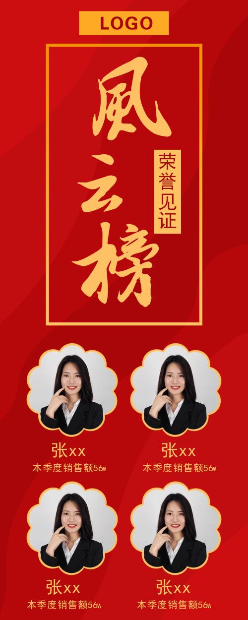 红色简约风云排行榜营销长图