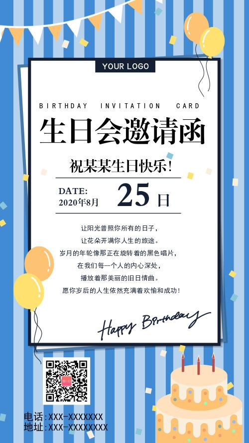 蓝色简约生日会邀请函海报