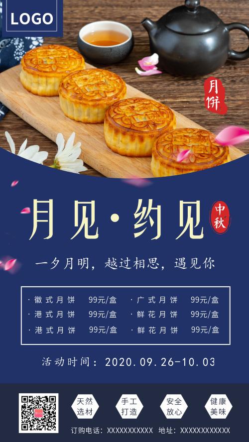 简约中秋节月饼促销海报