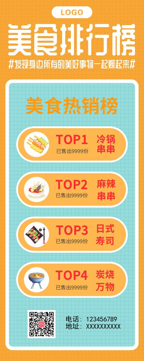 黄色卡通美食排行榜营销长图