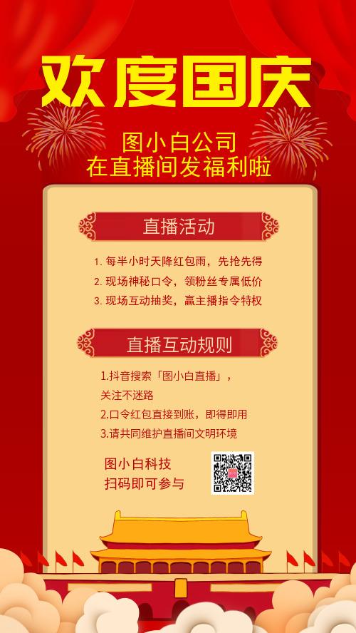 红色欢度国庆直播发福利海报