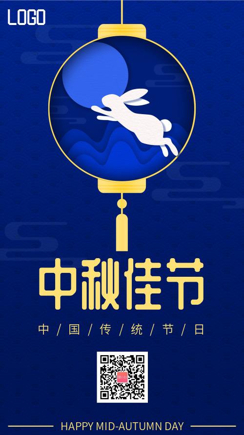 中国风蓝色中秋佳节海报