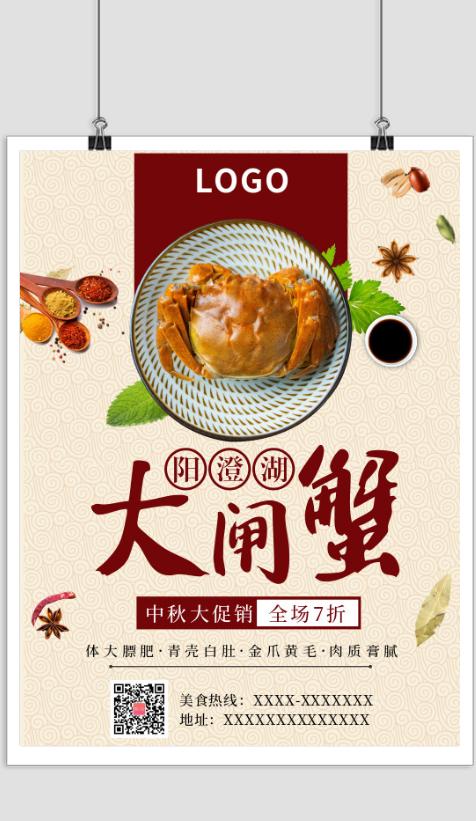 简约中秋节大闸蟹促销海报