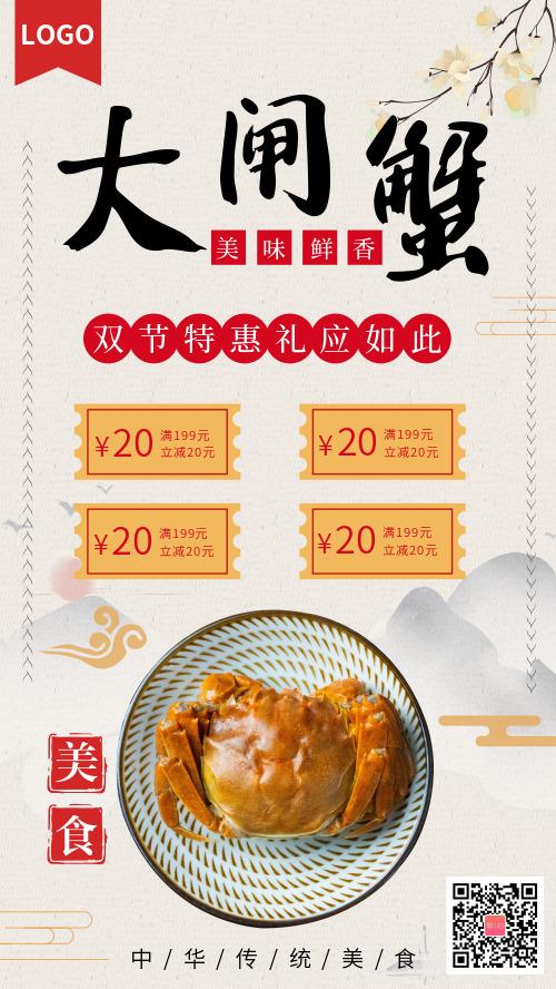 中国风大闸蟹中秋国庆促销海报