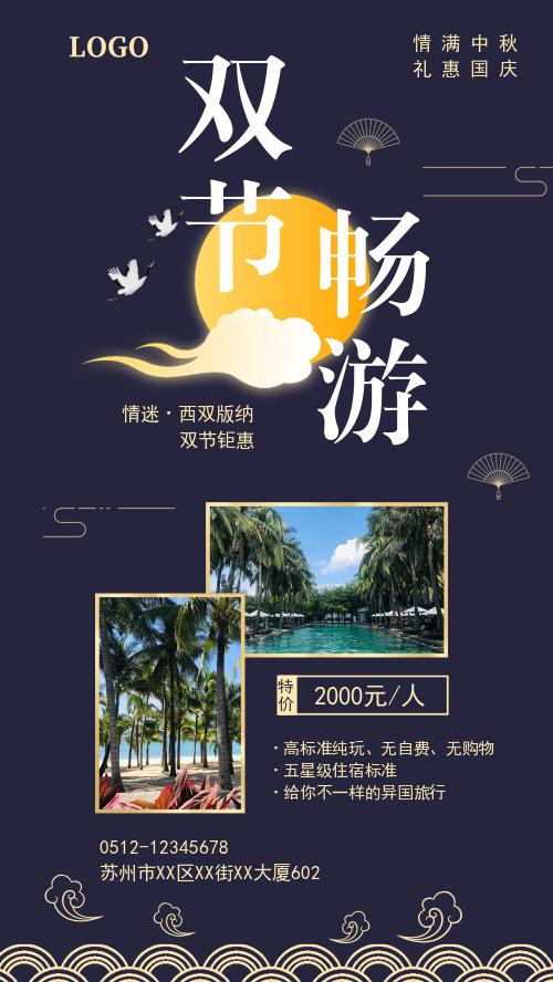 中秋国庆双节畅游旅游海报