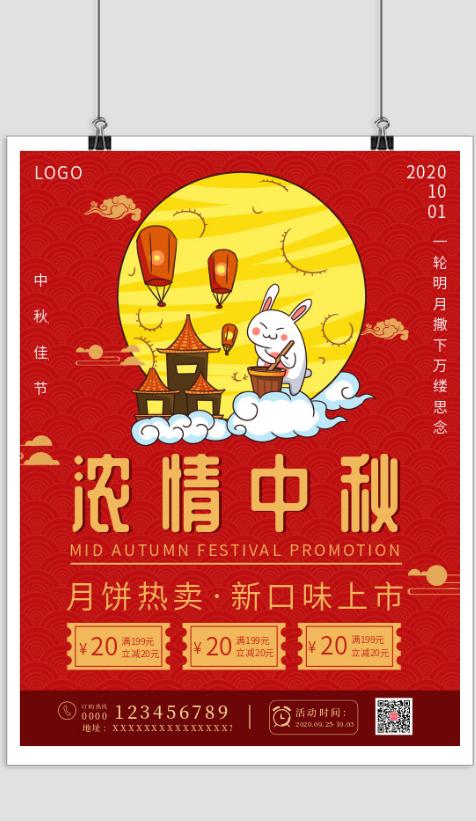 简约红色浓情中秋月饼促销海报