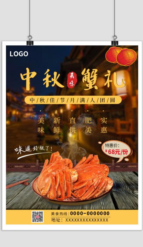 中国风中秋蟹礼螃蟹促销海报