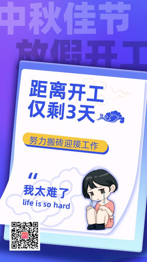 创意中秋节放假开工通知海报