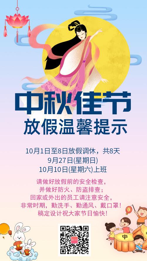 卡通中秋佳节放假温馨提示海报