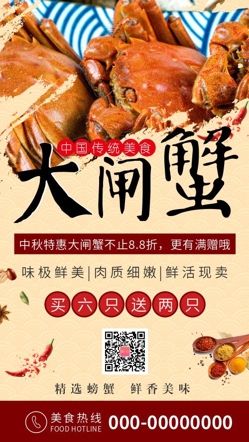 简约中秋大闸蟹促销活动海报