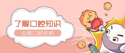 爱牙日粉色卡通口腔知识宣传公众号首图