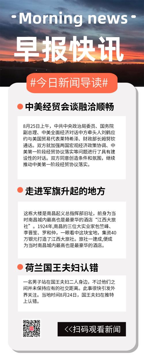 早报快讯营销长图