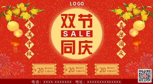 中国风双节同庆促销横版海报