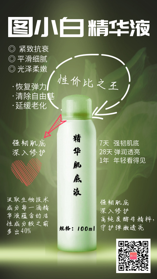 绿色渐变风精华液微商卖货海报