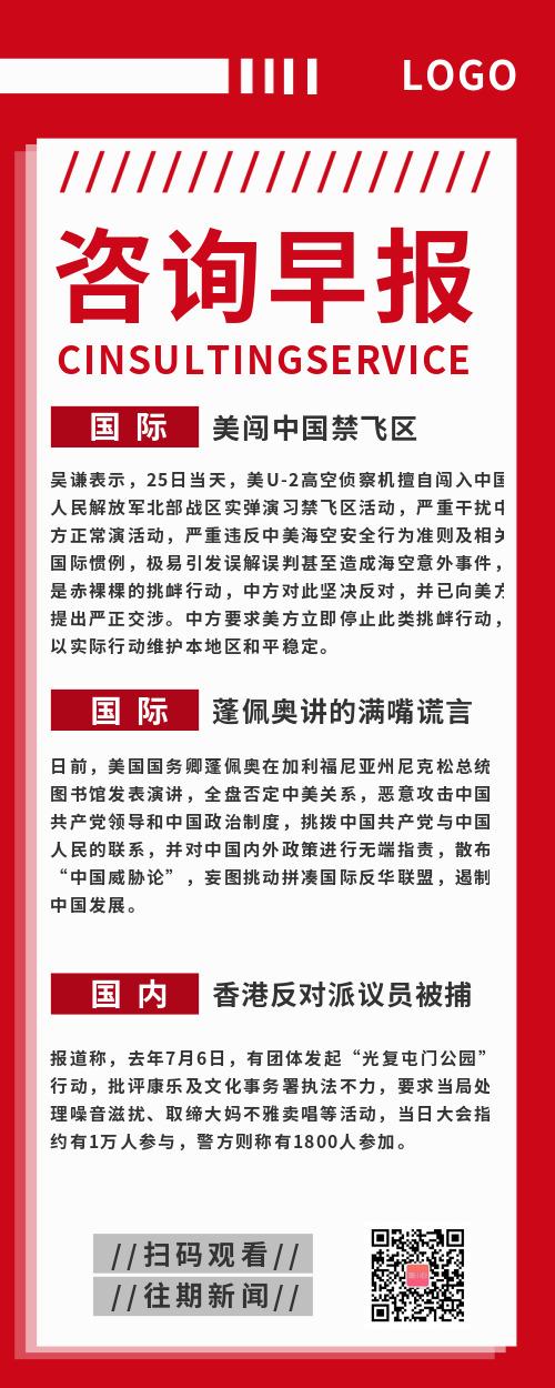 简约咨询早报新闻资讯营销长图