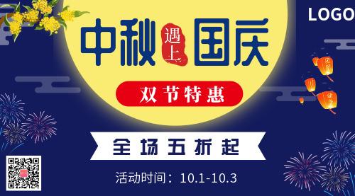 简约中秋国庆双节促销横版海报
