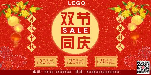 中国风双节同庆促销展板