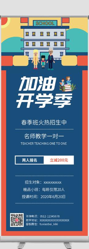 加油开学季春季补习班开课招生广告宣传海报
