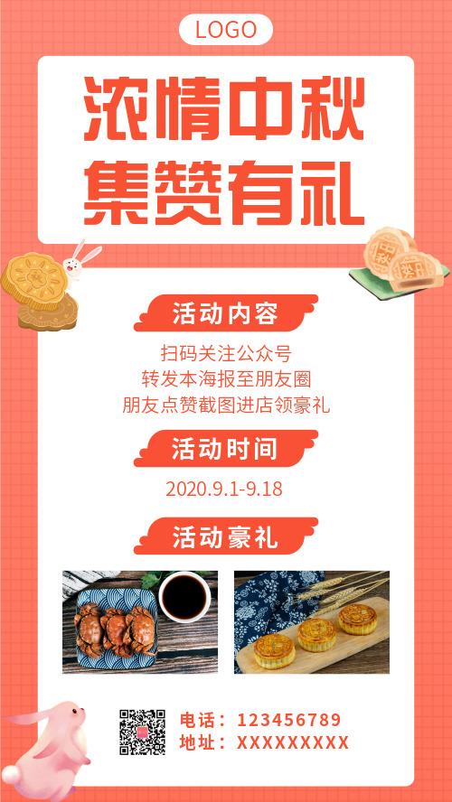 简约浓情中秋集赞有礼活动海报