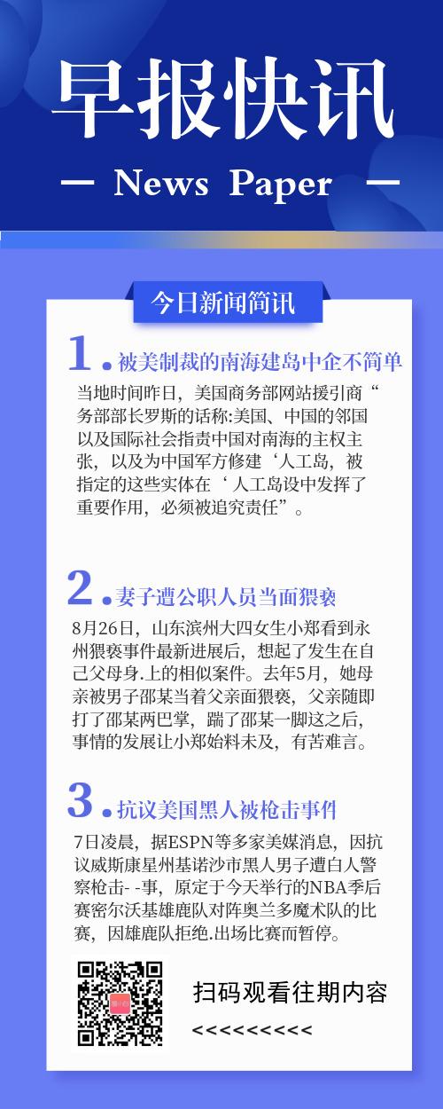 蓝色简约早报快讯营销长图