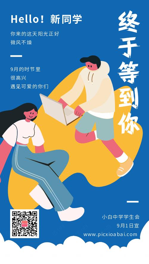 简约紫色开学季新同学活动海报