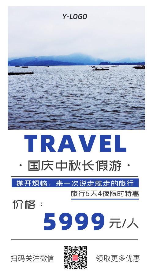 简约双节促销国庆中秋出游海报