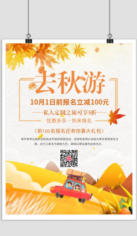 国庆秋季旅游宣传海报