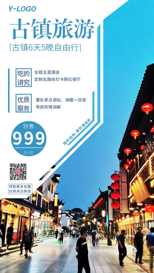 简约古镇旅游双节促销海报
