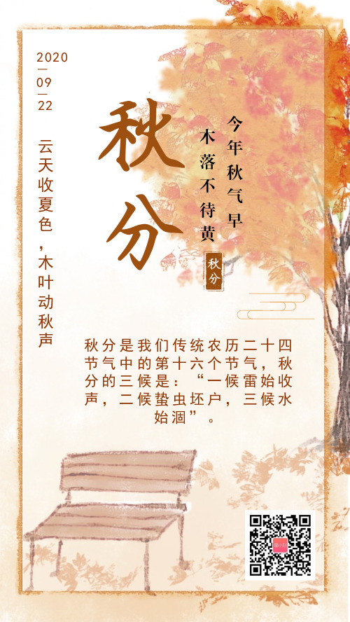 手绘插画秋分介绍手机海报