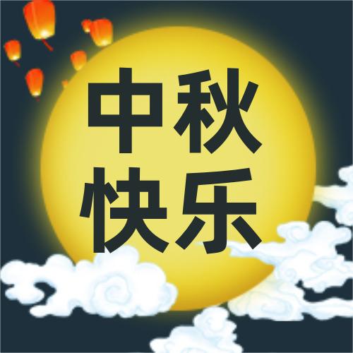 中国风中秋节公众号封面小图