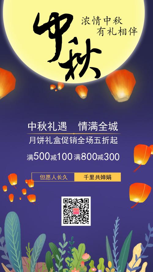 中国风卡通中秋月饼促销海报