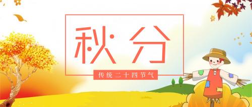 简约传统节气秋分公众号首图