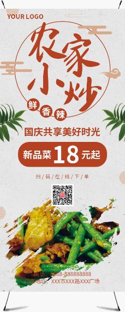 简约中国风农家小炒菜国庆优惠展架
