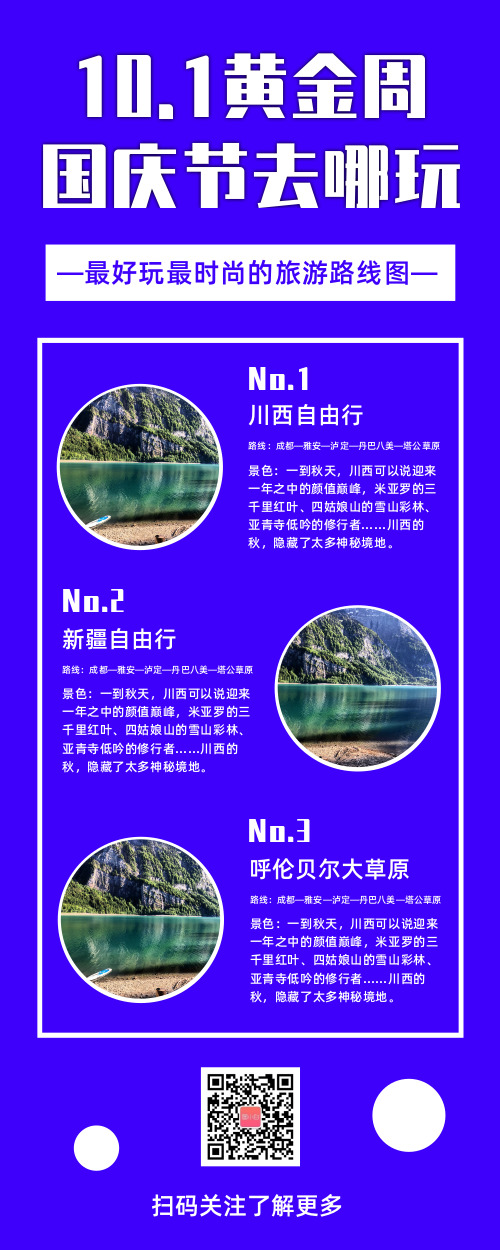 简约十一国庆节旅游营销长图