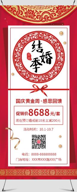 中国风国庆结婚季婚介促销展架