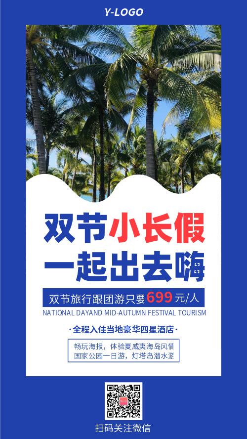 简约双节小长假旅游促销海报