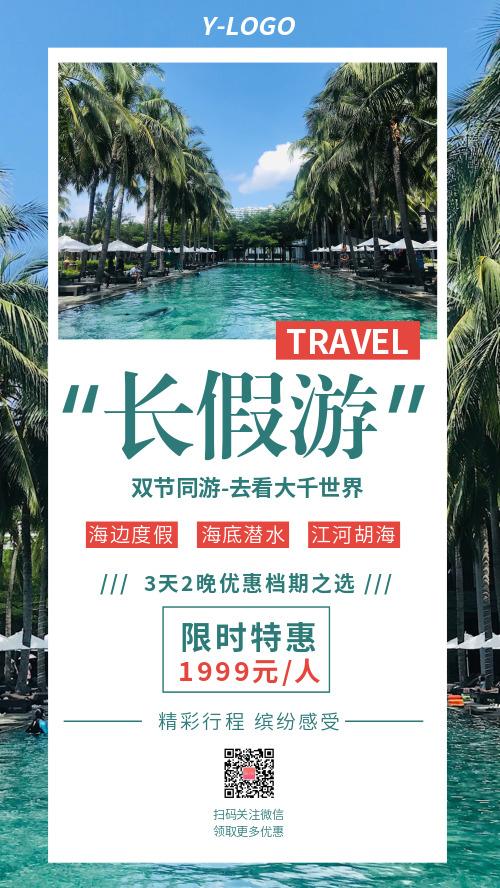 简约长假游双节促销海报