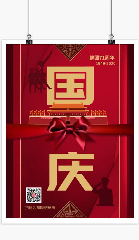 简约建国周年国庆节日宣传海报