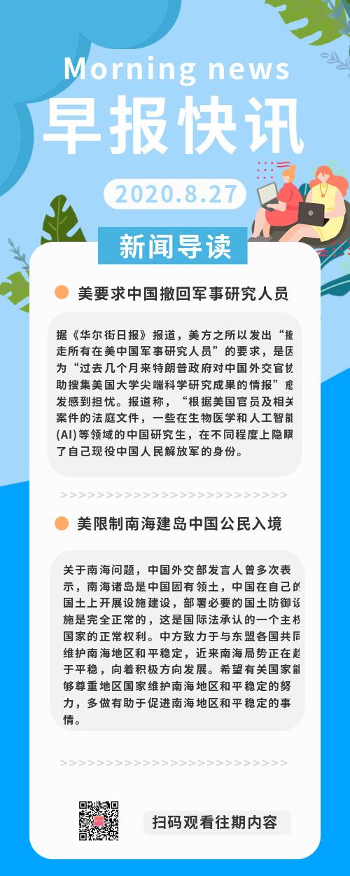 简约早报快讯新闻热点营销长图