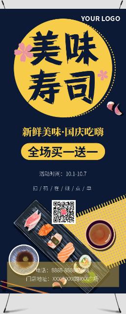 简约美味寿司国庆促销展架