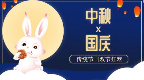 卡通插画中秋国庆双节狂欢海报
