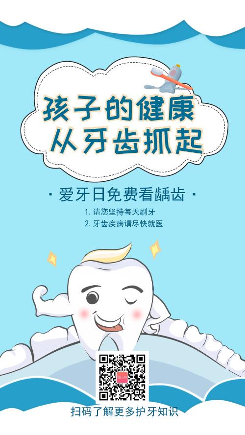 蓝色卡通爱牙日保护牙齿宣传海报
