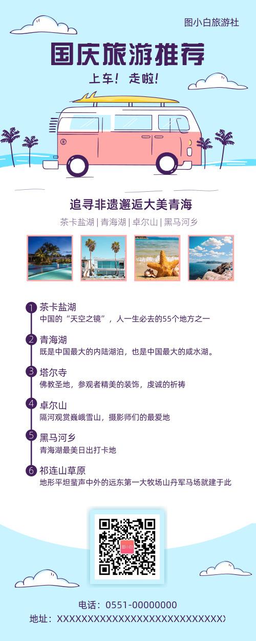 国庆旅游推荐长图海报