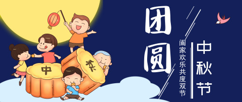中国风中秋节公众号首图