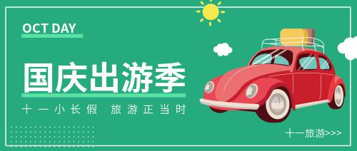 扁平国庆出游季小长假旅游公众号首图