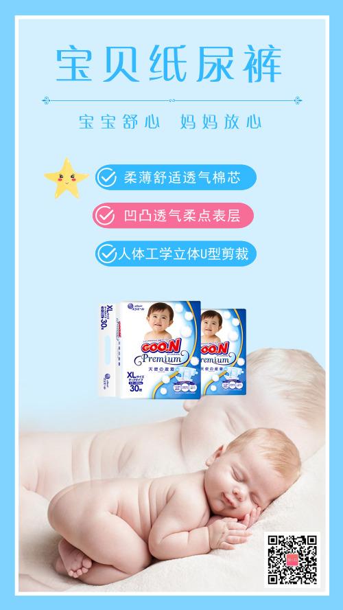 微商寶寶紙尿褲產品展示介紹
