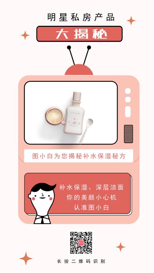 創意小電視微商美妝產品展示介紹