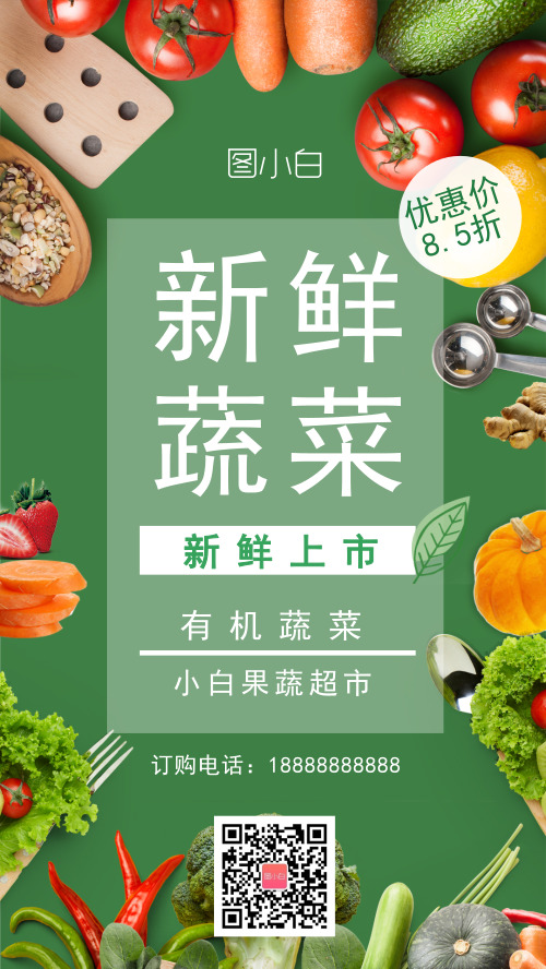 新鮮蔬菜水果商場超市打折促銷